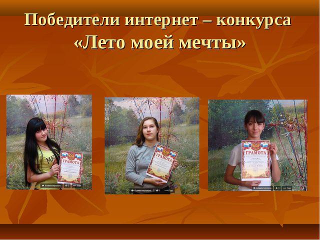 Победители интернет – конкурса «Лето моей мечты»