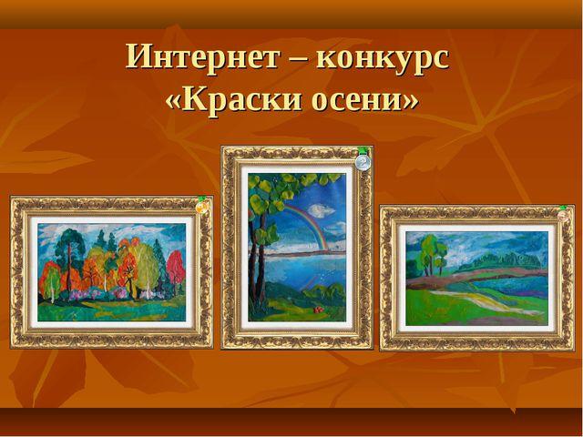 Интернет – конкурс «Краски осени»