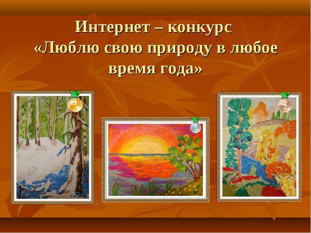Интернет – конкурс «Люблю свою природу в любое время года»