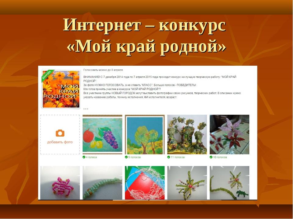 Картинки, открытка мой край родной