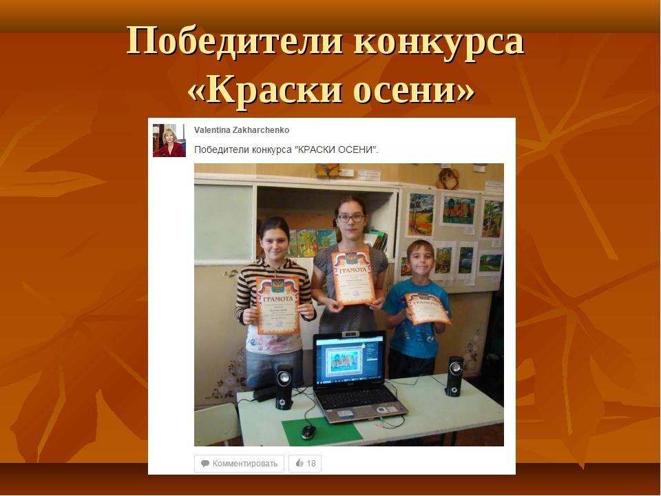 Победители конкурса «Краски осени»