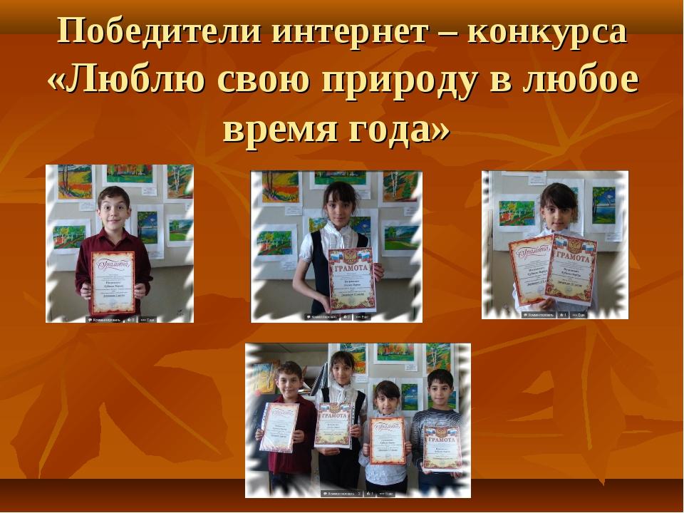 Победители интернет – конкурса «Люблю свою природу в любое время года»