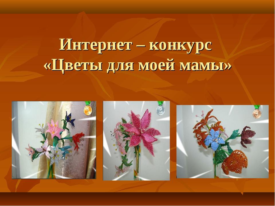 Интернет – конкурс «Цветы для моей мамы»