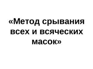 «Метод срывания всех и всяческих масок»