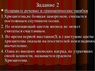 Задание 2 Исправьте речевые и грамматические ошибки 1.Хризантема,не боящая за
