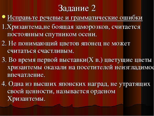 Задание 2 Исправьте речевые и грамматические ошибки 1.Хризантема,не боящая за...