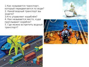 Как называется транспорт, который передвигается по воде? Какой водный транспо