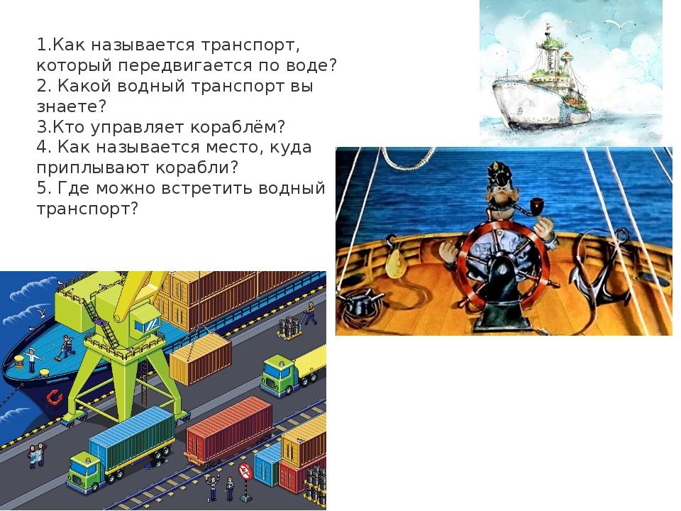 Как называется транспорт, который передвигается по воде? Какой водный транспо...
