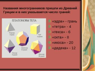 Названия многогранников пришли из Древней Греции и в них указывается число гр