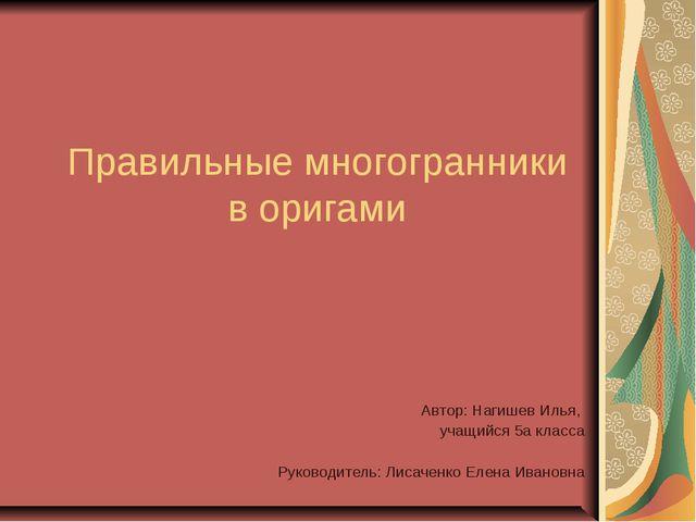 Правильные многогранники в оригами Автор: Нагишев Илья, учащийся 5а класса Ру...