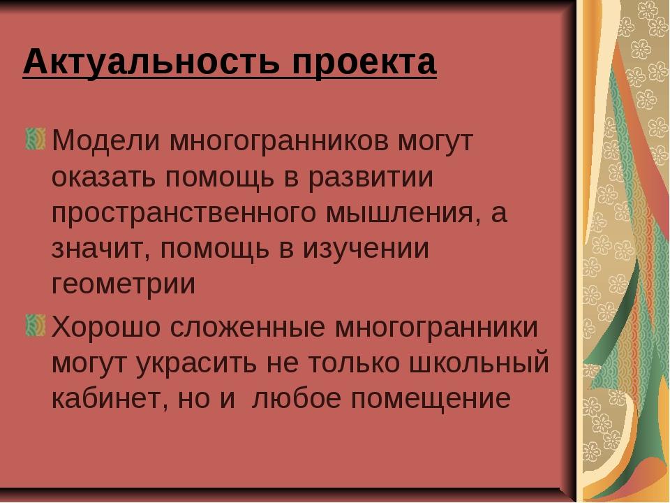 Актуальность проекта Модели многогранников могут оказать помощь в развитии пр...