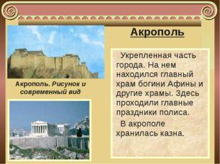 Укрепленная часть города. На нем находился главный храм богини Афины и другие