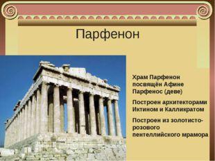 Парфенон Храм Парфенон посвящён Афине Парфенос (деве) Построен архитекторами