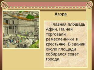Главная площадь Афин. На ней торговали ремесленники и крестьяне. В здании око