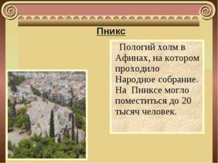 Пологий холм в Афинах, на котором проходило Народное собрание. На Пниксе могл
