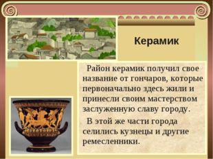 Район керамик получил свое название от гончаров, которые первоначально здесь