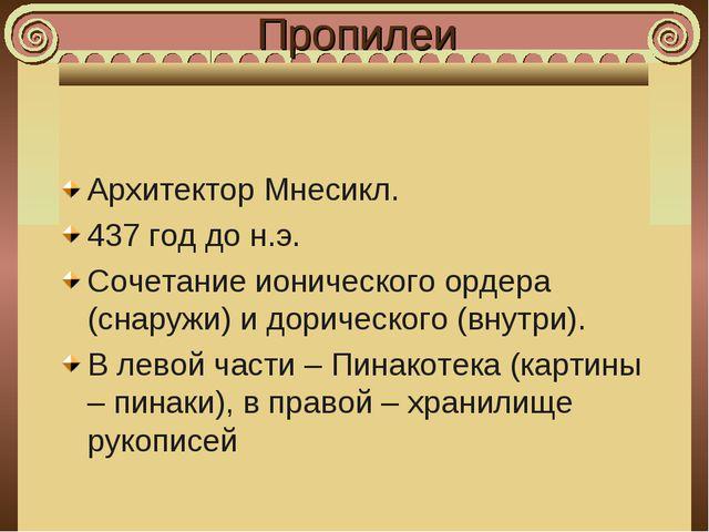 Пропилеи Архитектор Мнесикл. 437 год до н.э. Сочетание ионического ордера (сн...