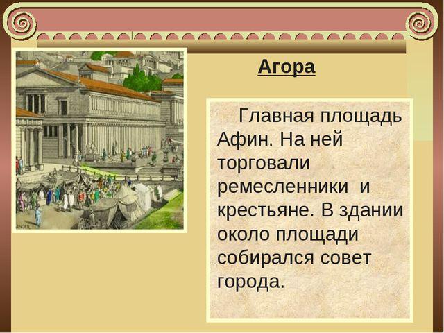 Главная площадь Афин. На ней торговали ремесленники и крестьяне. В здании око...