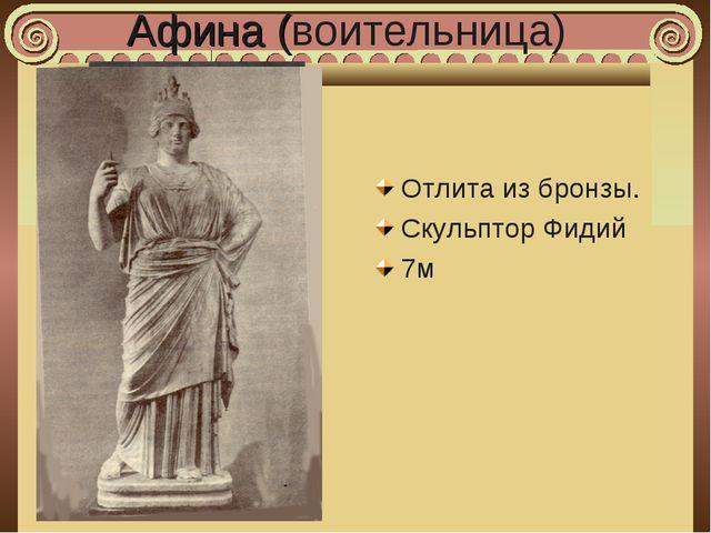 Афина (воительница) Отлита из бронзы. Скульптор Фидий 7м