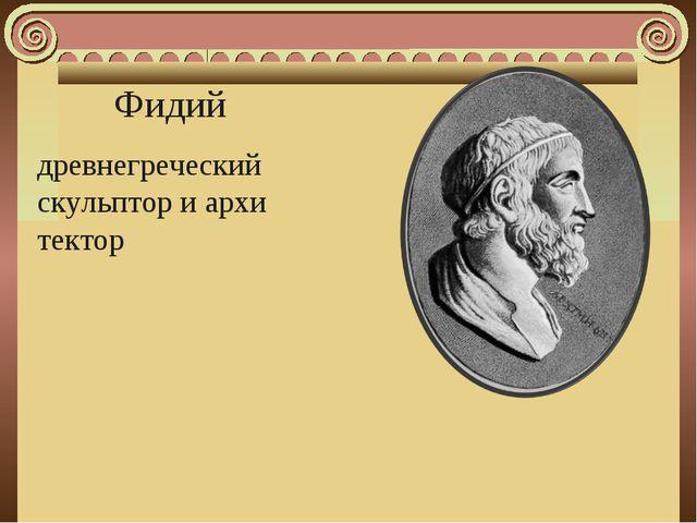 Фидий древнегреческийскульпториархитектор