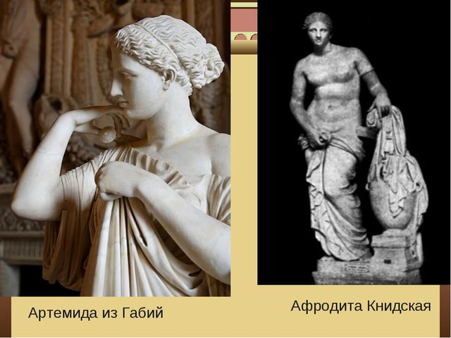 Афродита Книдская Артемида из Габий