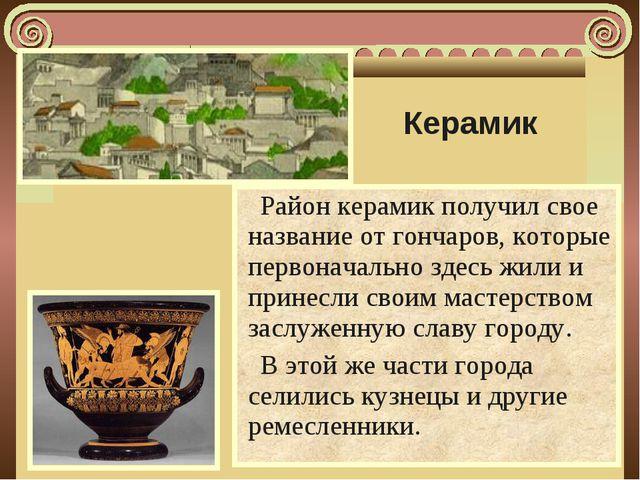 Район керамик получил свое название от гончаров, которые первоначально здесь...