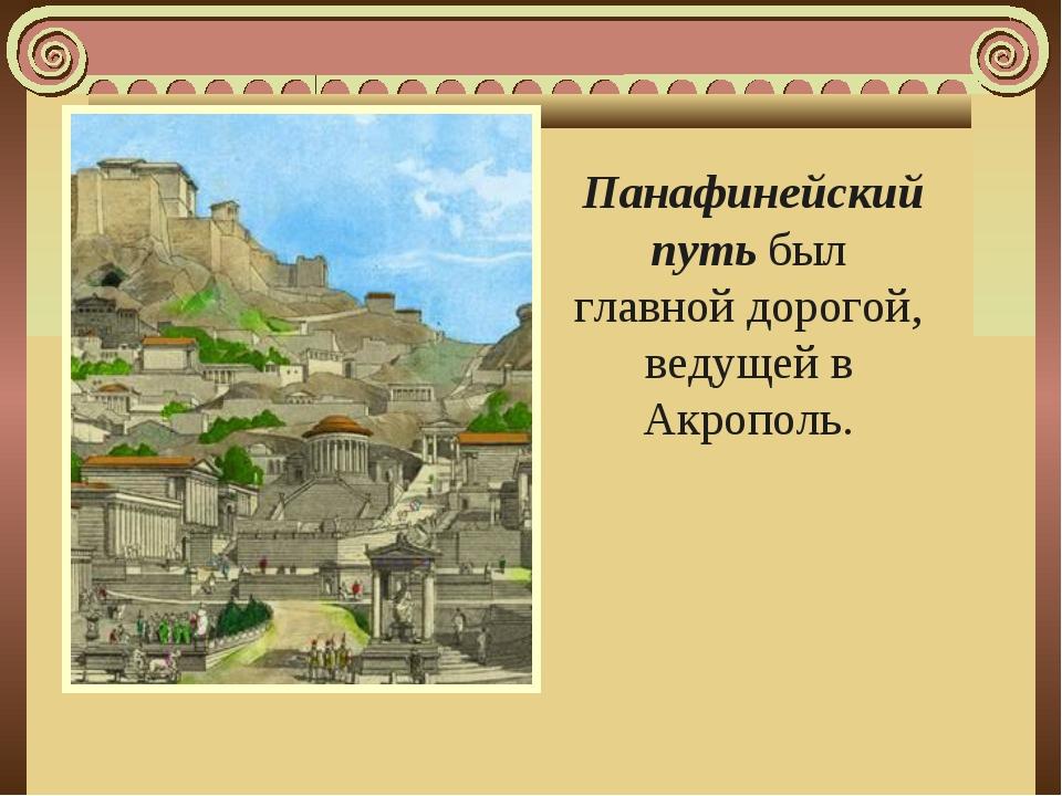Панафинейский путь был главной дорогой, ведущей в Акрополь.