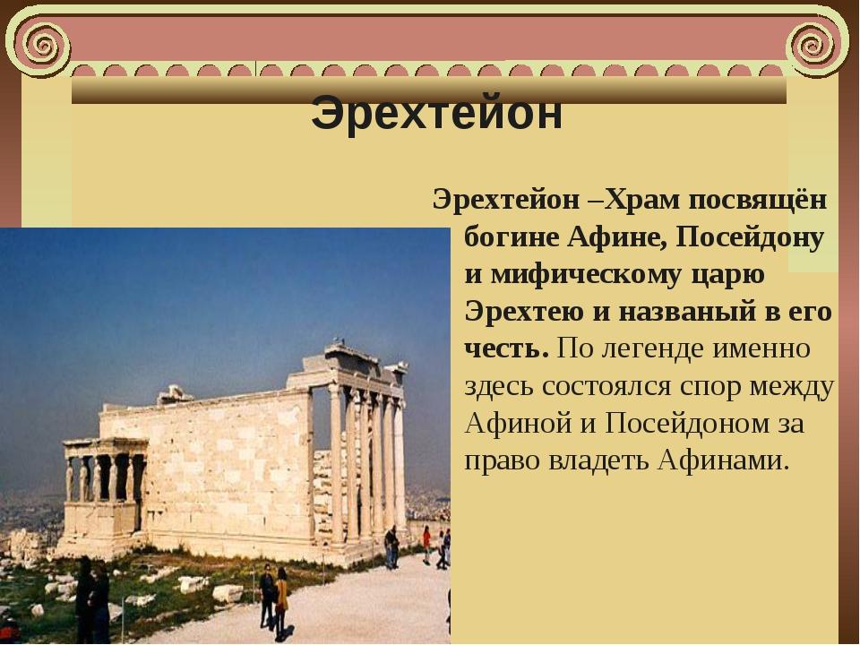 Эрехтейон Эрехтейон –Храм посвящён богине Афине, Посейдону и мифическому царю...