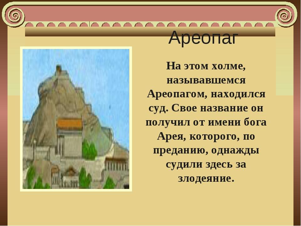 Ареопаг На этом холме, называвшемся Ареопагом, находился суд. Свое название о...