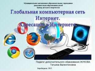 Педагог дополнительного образования ЖУКОВА Татьяна Валентиновна Муниципальное