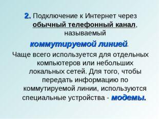 2. Подключение к Интернет через обычный телефонный канал, называемый коммутир