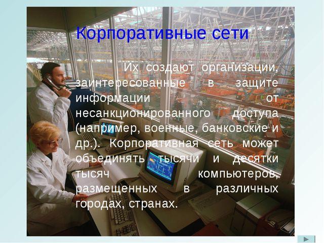 Корпоративные сети Их создают организации, заинтересованные в защите информа...