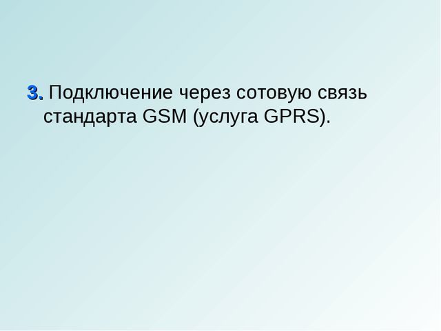 3. Подключение через сотовую связь стандарта GSM (услуга GPRS).