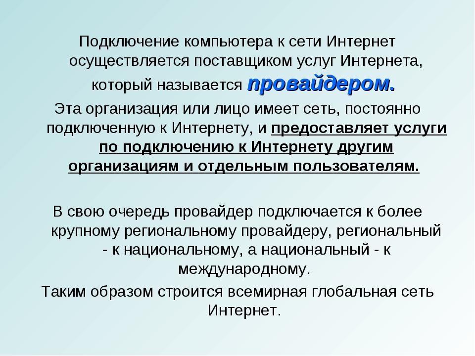 Подключение компьютера к сети Интернет осуществляется поставщиком услуг Интер...