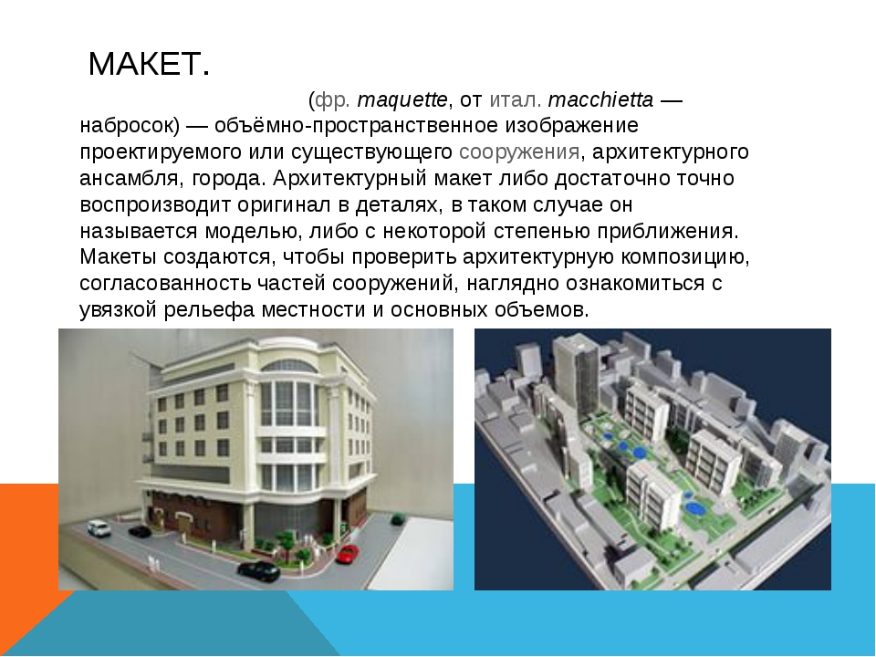 МАКЕТ. Архитекту́рный маке́т(фр.maquette, отитал.macchietta— набросок)—...