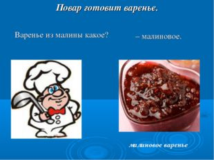 Повар готовит варенье. малиновое варенье Варенье из малины какое? – малиновое.