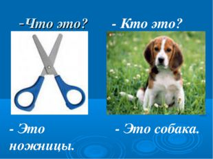 -Что это? - Это ножницы. - Кто это? - Это собака.
