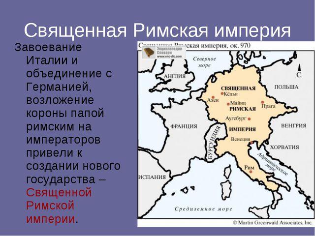Священная Римская империя Завоевание Италии и объединение с Германией, возло...