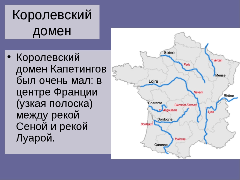 Королевский домен Королевский домен Капетингов был очень мал: в центре Франц...