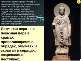 Религиозно-философское учение о духовном пробуждении, возникшее около VI века