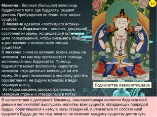 Махаяна - Великая (Большая) колесница буддийского пути, где буддисты решают д