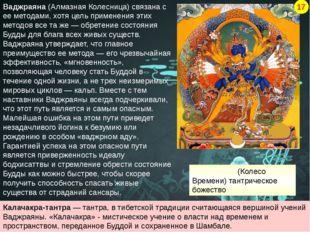 Ваджраяна (Алмазная Колесница) связана с ее методами, хотя цель применения эт