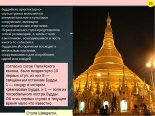 буддийско архитектурно-скульптурное монолитное монументальное и культовое соо