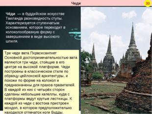 Чéди — в буддийском искусстве Таиланда разновидность ступы. Характеризуется
