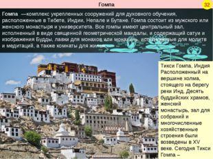 Гомпа —комплекс укрепленных сооружений для духовного обучения, расположенные