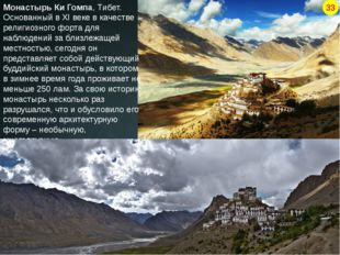 Монастырь Ки Гомпа, Тибет. Основанный в XI веке в качестве религиозного форта