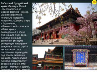 Тибетский буддийский храм Юнхэгун, Китай располагается на Северо-Востоке Пеки