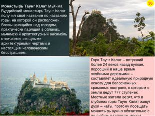 Монастырь Таунг Калат Мьянма Буддийский монастырь Таунг Калат получил своё на