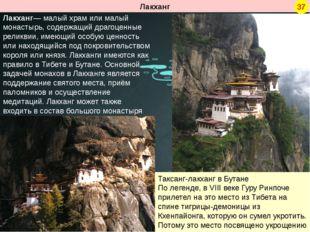 Лакханг— малый храм или малый монастырь, содержащий драгоценные реликвии, име