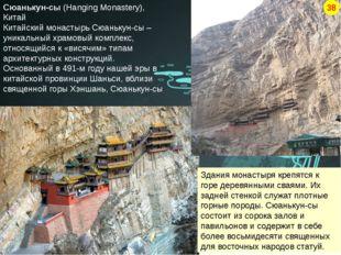 Сюанькун-сы (Hanging Monastery), Китай Китайский монастырь Сюанькун-сы – уник